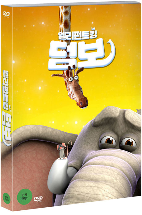 엘리펀트킹 덤보 [THE ELEPHANT KING]