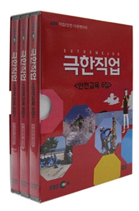 EBS 극한직업 안전교육 6집 [직업/안전 다큐멘터리]