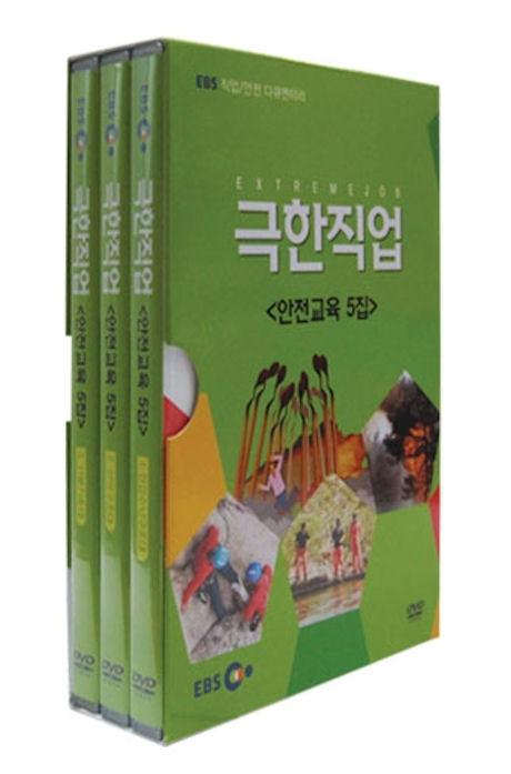 EBS 극한직업 안전교육 5집 [직업/안전 다큐멘터리]