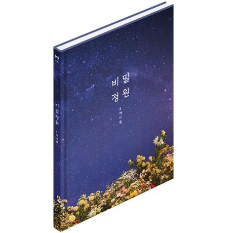 비밀정원 [미니 5집]