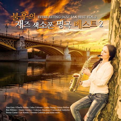 불후의 재즈 색소폰 명곡 베스트 2집 [EVERLASTING JAZZ SAX BEST VOL.2