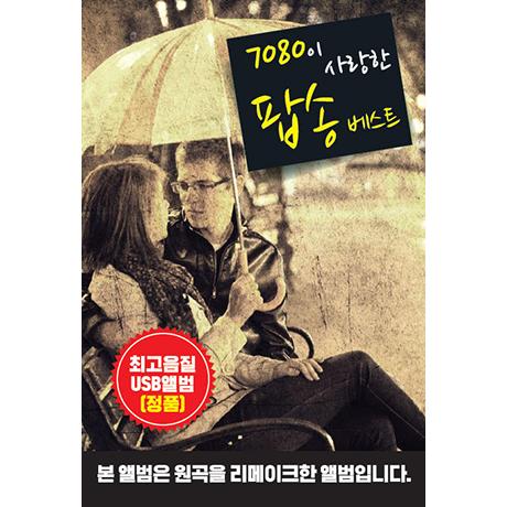 7080이 사랑한 팝송베스트 [리메이크 앨범] [USB]