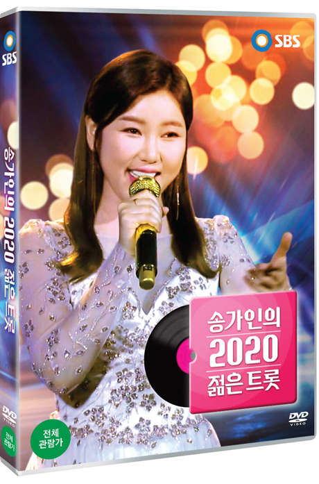송가인의 2020 젊은 트롯 [SBS 스페셜]