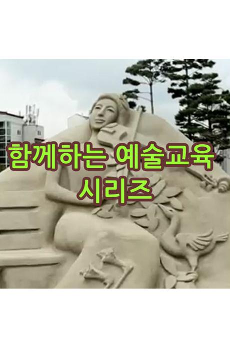EBS 함께하는 예술교육 시리즈 [주문제작상품]