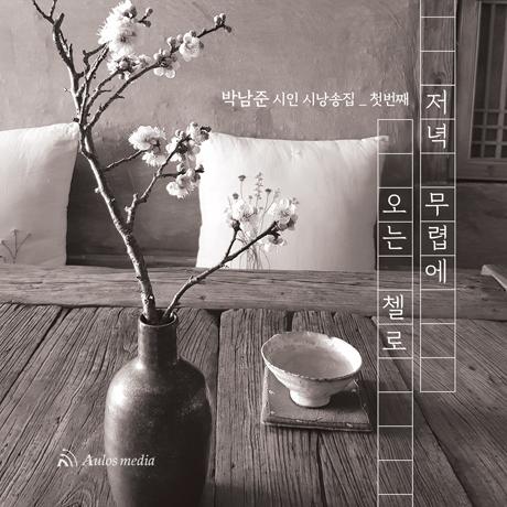 박남준 시인 시낭송 1집: 저녁 무렵에 오는 첼로