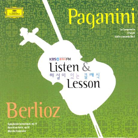 PAGANINI, BERLIOZ LISTEN & LESSON [KBS 1FM 해설이 있는 클래식]