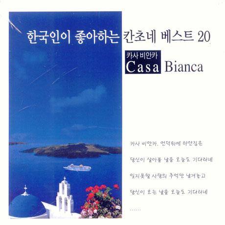 한국인이 좋아하는 칸초네 베스트 20 VOL.1