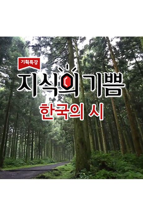 EBS 지식의 기쁨: 한국의 시 [주문제작상품]
