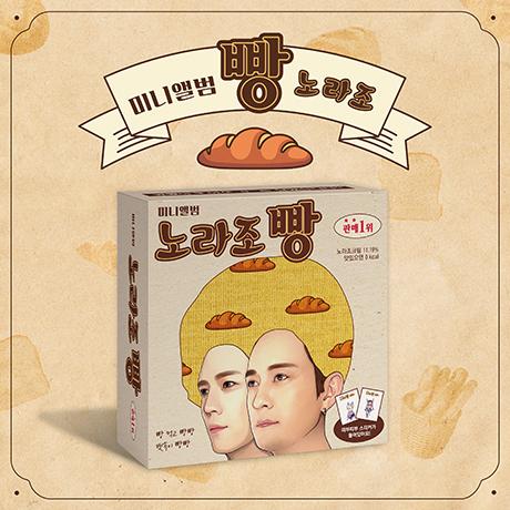 빵 [미니 앨범]