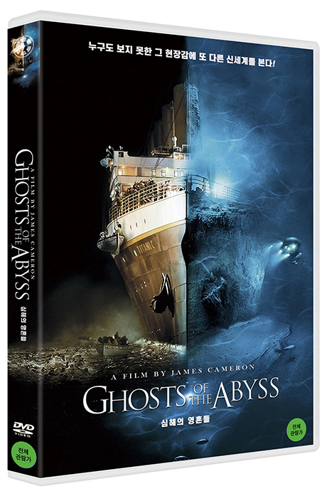 심해의 영혼들 [GHOSTS OF THE ABYSS]