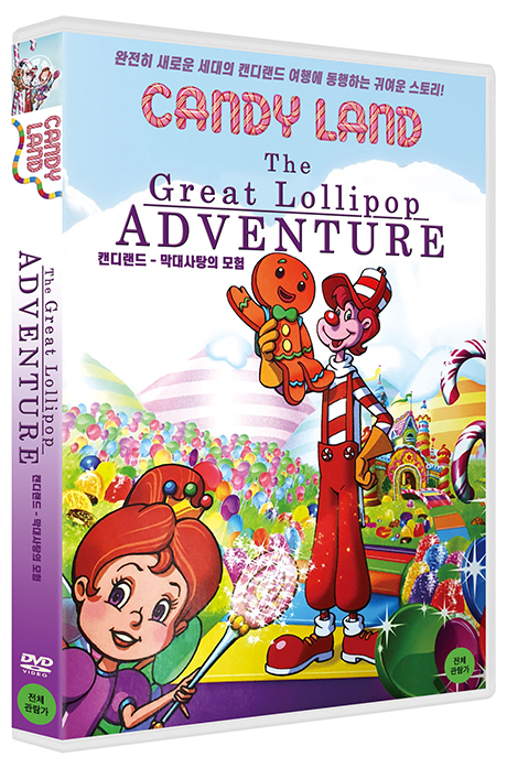 캔디랜드: 막대사탕의 모험 [CANDY LAND: THE GREAT LOLLIPOP ADVENTURE]