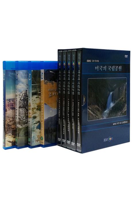 EBS 미국의 국립공원 합본 시리즈 [DVD+BD]