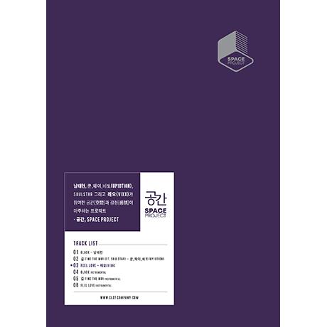 공간: SPACE PROJECT [남태현/ 쿤, 웨이, 비토(UP10TION) 그리고 레오(VIXX)]