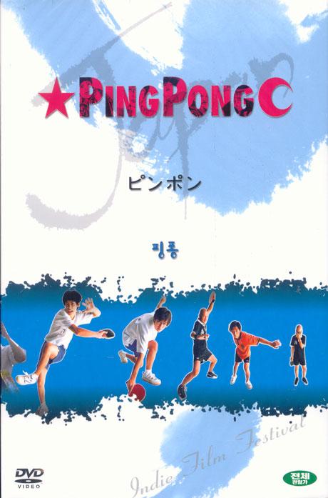 핑퐁 S.E [13년 3월 와이드미디어 일본, 인디영화 할인행사]