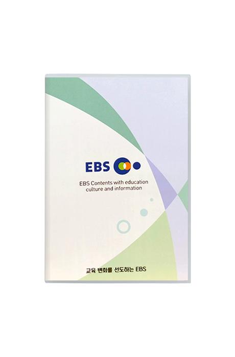 EBS 몸짓 언어 [주문제작상품]