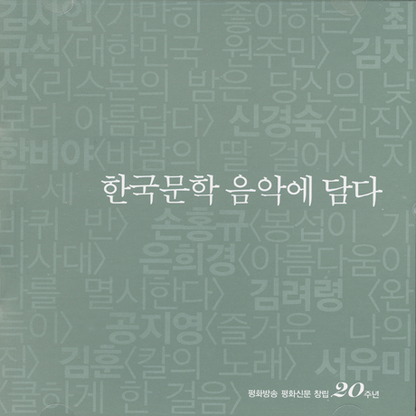 한국문학 음악에 담다
