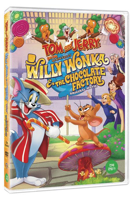 톰과 제리: 윌리 웡카와 초콜릿 공장 [TOM AND JERRY: WILLY WONKA AND THE CHOCOLATE FACTORY] [19년 3월 워너/유니/파라마운트 가격인하 프로모션]