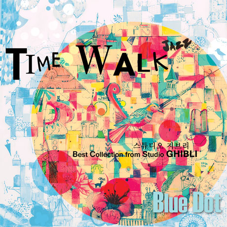 TIME WALK: BEST COLLECTION FROM STUDIO GHIBLI