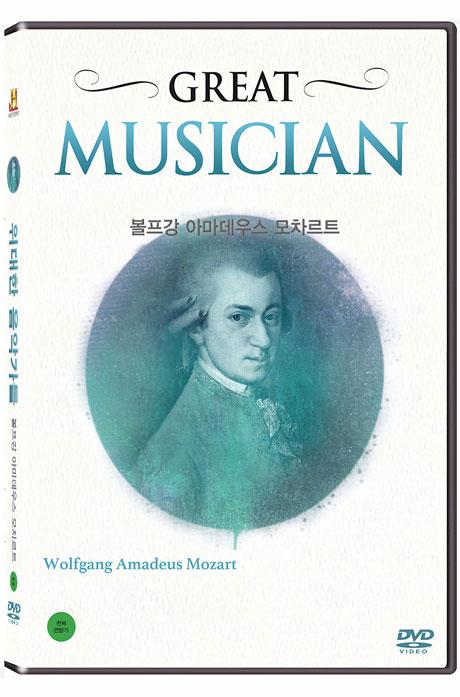 히스토리채널: 위대한 음악가 - 볼프강 아마데우스 모차르트 [GREAT MUSICIAN]