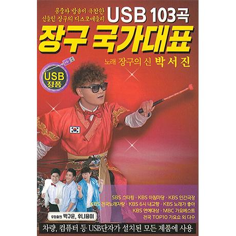 장국 국가대표 103곡 [USB]