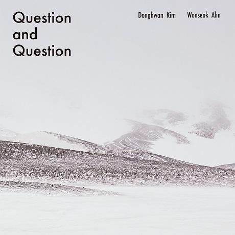 질문과 질문