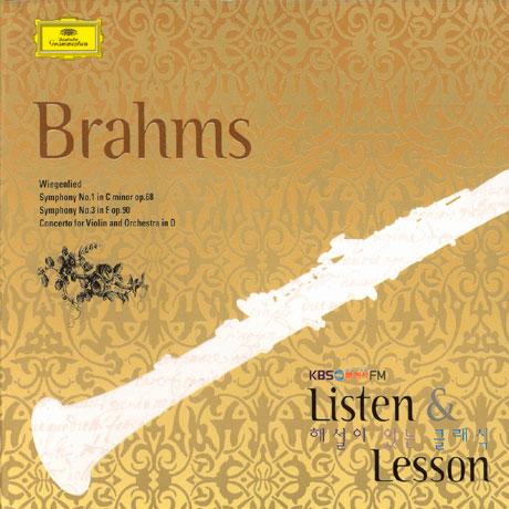 BRAHMS LISTEN & LESSON [KBS 1FM 해설이 있는 클래식]