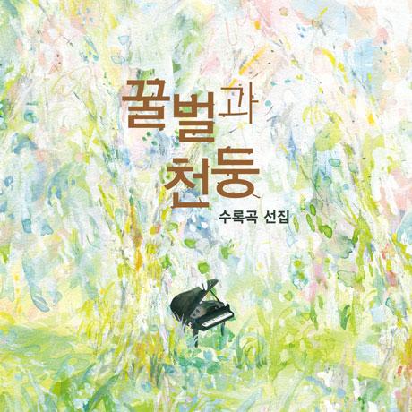 꿀벌과 천둥 수록곡 선집 [온다 리쿠 장편소설]