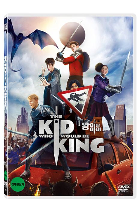 왕이 될 아이 [THE KID WHO WOULD BE KING]