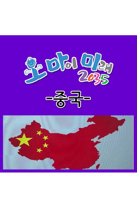 EBS 오 마이 미래 2035: 중국 [주문제작상품]