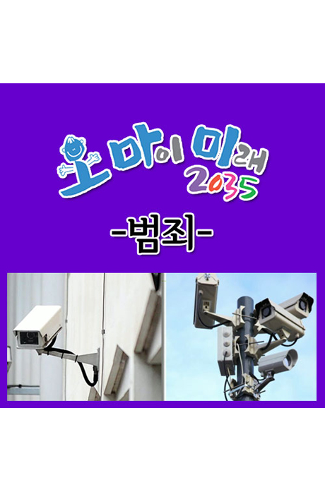 EBS 오 마이 미래 2035: 범죄 [주문제작상품]