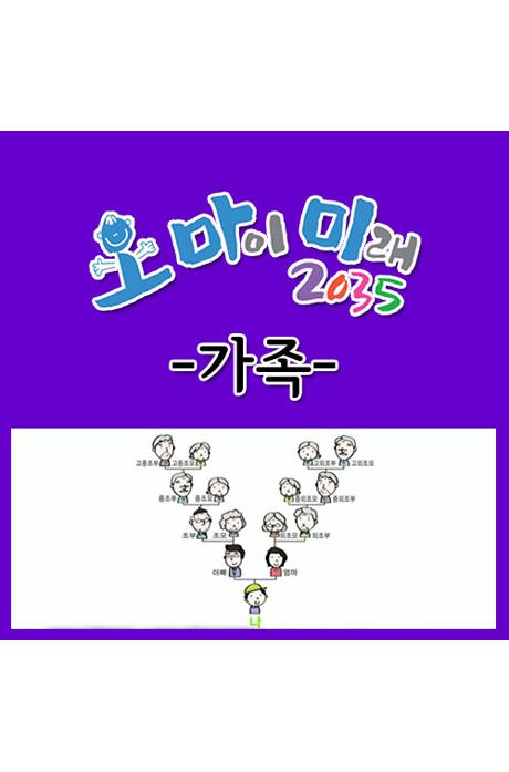 EBS 오 마이 미래 2035: 가족 [주문제작상품]
