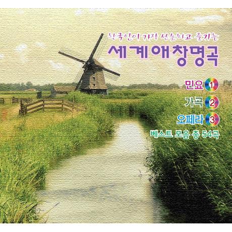 세계 애창 명곡 [한국인이 가장 선호하고 즐기는]