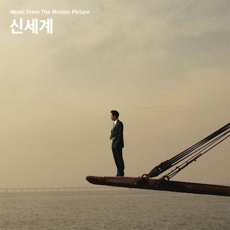 신세계 [MUSIC BY 조영욱]