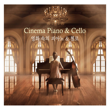 영화 속의 피아노 & 첼로 [CINEMA PIANO & CELLO]