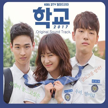 학교 2017 [KBS 월화드라마]