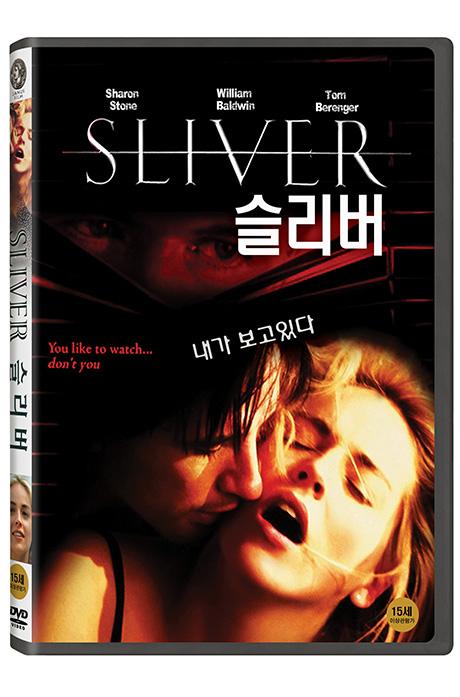슬리버 [SLIVER]