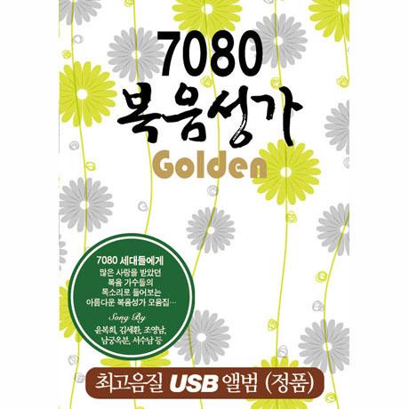 7080 복음성가 골든 70곡 [USB]
