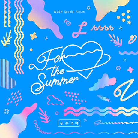 FOR THE SUMMER [스페셜]