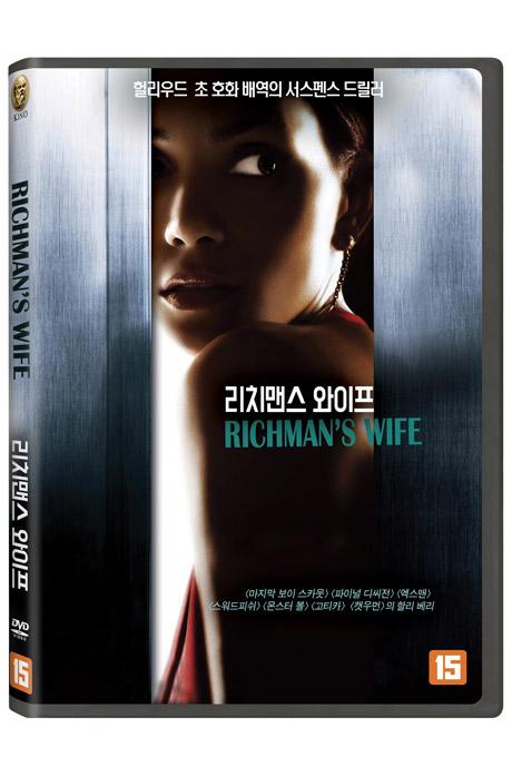 리치맨스 와이프 [THE RICH MAN`S WIFE]