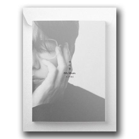 ㅅ (시옷) [정규 8집]