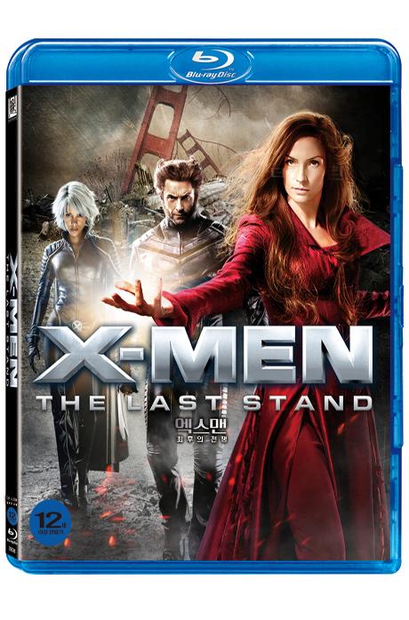 엑스맨: 최후의 전쟁 [뉴슬리브] [X-MEN: THE LAST STAND]