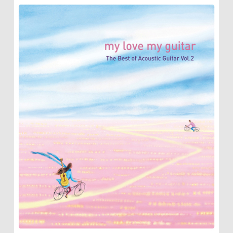 MY LOVE MY GUITAR: BEST OF ACOUSTIC GUITAR VOL.2 [핫트랙스 단독음반]