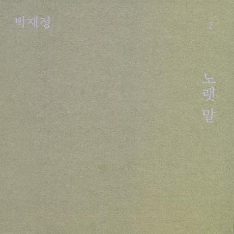 노랫말 [미니 2집]
