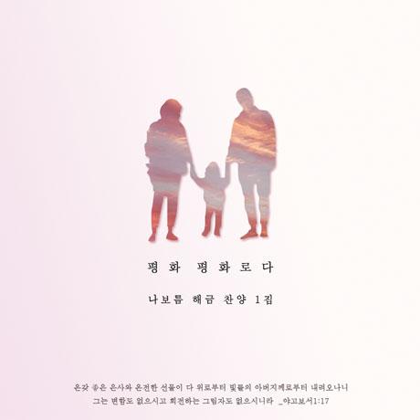 평화 평화로다 [해금 찬양 1집]
