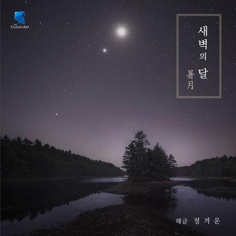 새벽의 달 [暑月]