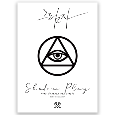 그림자_SHADOW PLAY [싱글 4집] [WHITE VER] [한정반]