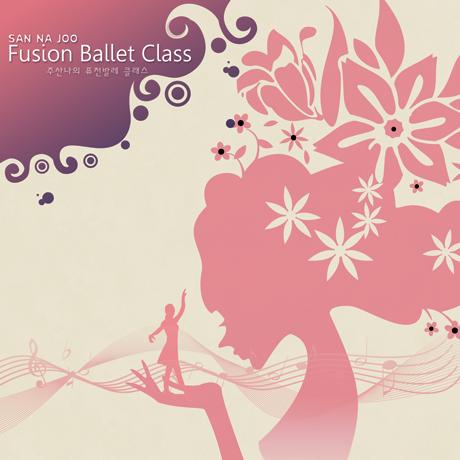 CONTEMPORARY MUSIC FOR BALLET & MODERN DANCE CLASS VOL.1 [퓨전발레 클래스]