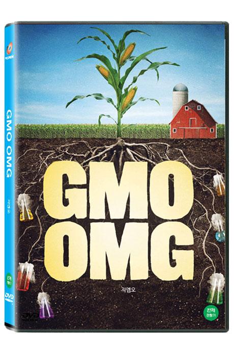 지엠오 [GMO OMG]