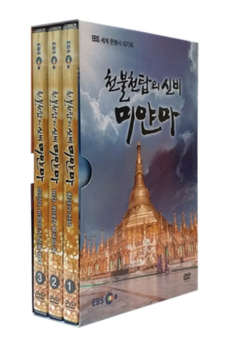 EBS 천불천탑의 신비, 미얀마 [세계 문명사 대기획]