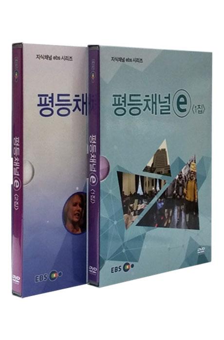 EBS 평등채널 E 2종 시리즈